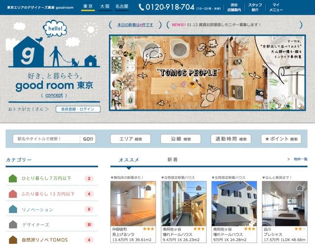 【2015年版】都内のおしゃれ一人暮らし賃貸が探せるサイト8選