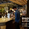 世田谷区限定のスタバ「Inspired by STARBUCKS」がオシャレすぎる件